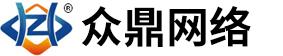 无锡众鼎软件科技有限公司