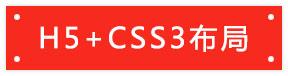 H5+CSS3布局