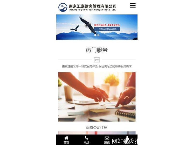 南京汇嘉财务管理有限公司手机版