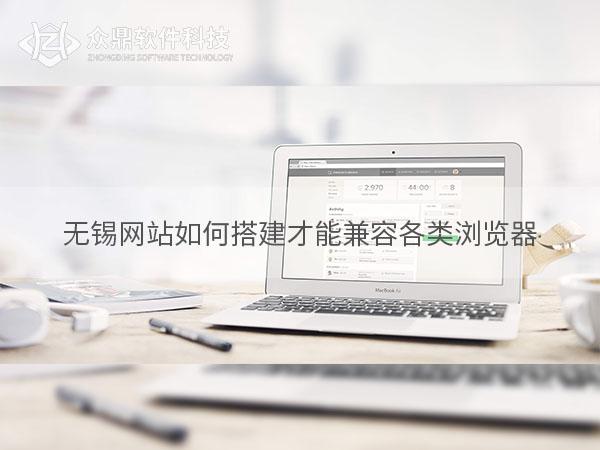 无锡kok赛事如何搭建才能兼容各类浏览器