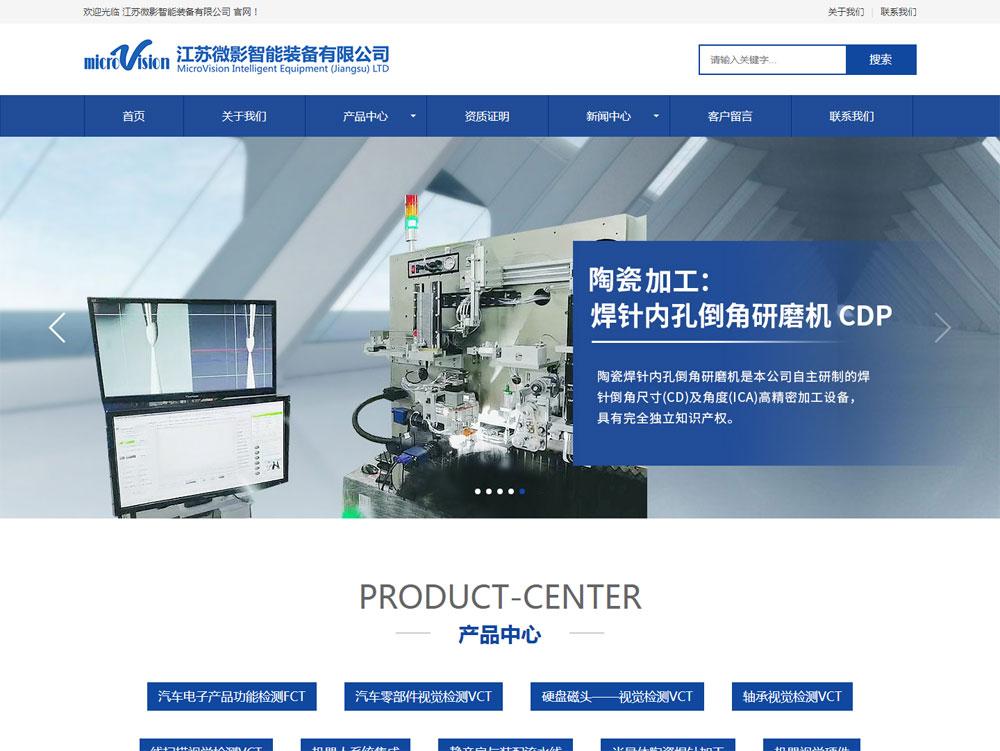 江苏微影智能装备有限公司