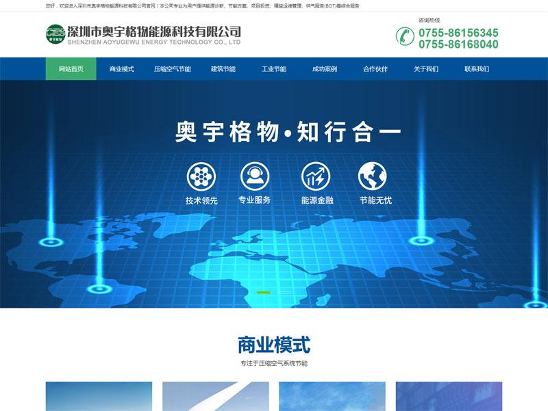深圳市奥宇格物能源科技有限公司