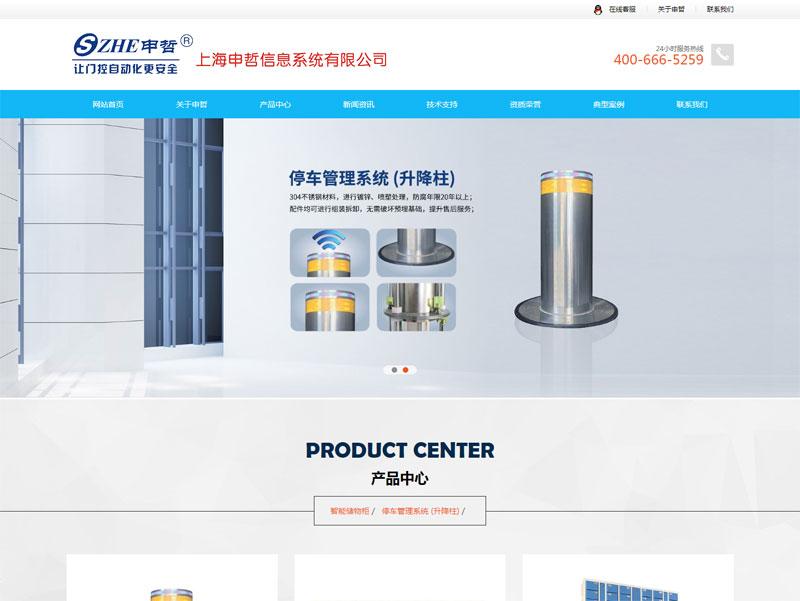 上海申哲信息系统有限公司